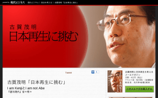 元通産・古賀氏「後藤さんの心を共有し安倍総理の考え否定の『I am Kenji』『I am not Abe』これが日本人を守る救いのフレーズ」