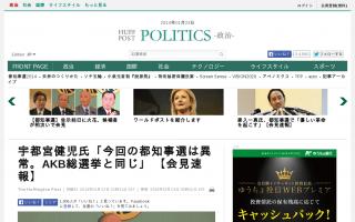 宇都宮健児氏「今回の都知事選は異常。AKB総選挙と同じ」