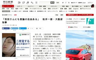 「百田さんにも言論の自由ある」松井一郎・大阪府知事