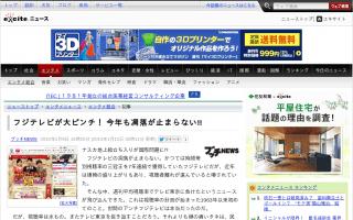 視聴者離れが止まらない、世間のアンチフジテレビは本当だった! 週刊平均視聴率で1963年の計測以来初めてテレビ東京に負けた
