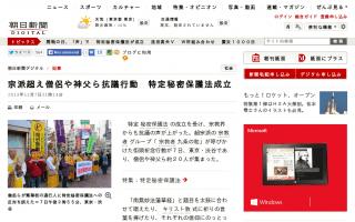 「街頭でお題目を唱えるのもテロとみなされる」僧侶や神父ら20人、「南無妙法蓮華経」など唱えつつ抗議行動…東京