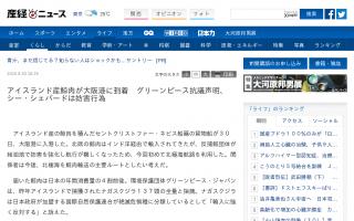 アイスランド産鯨肉が大阪港に到着 グリーンピース抗議声明、シー・シェパードは妨害行為