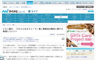イオン銀行、「2ちゃんねるビューア」個人情報流出懸念に関する報道にコメント