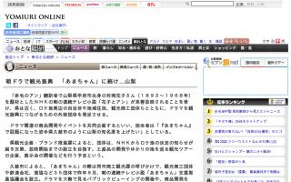 「あまちゃんに続け」村岡さんを題材としたドラマが来春から放映