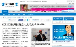 LCC大手エアアジア、15年にも日本路線再参入へ…合弁相手として楽天の可能性も?