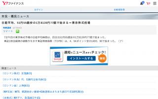 日経平均、51円55銭安の1万8139円77銭で始まる=東京株式前場(1/7)