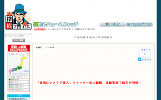 「寿司にナメクジ混入」ツイッター炎上騒動、追跡取材で結末が判明! [探偵ファイル]