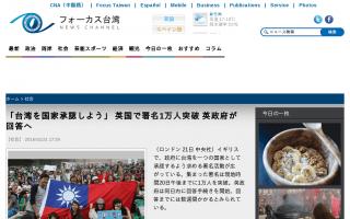 「台湾を国家承認しよう」英国で署名1万人突破 英政府が回答へ