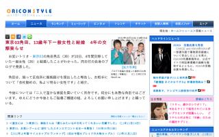 東京03の角田晃広、13歳年下一般女性と結婚 4年の交際実らせ