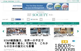 STAP細胞論文 世界一の不正で「教科書に載る」可能性・・・「JAPAN」という名前がつくだけで疑われる