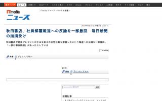 秋田書店、社員解雇報道への反論を一部撤回 毎日新聞の指摘受け