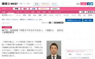 橋下氏、住民投票「何度もやるものではない。1回限り」否決なら都構想断念