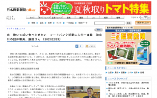 米 腹いっぱい食べさせたい フードバンク活動に人生一直線 神奈川の団体職員、藤田さん