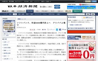 ソフトバンク、利益5000億円計上へ・・・2014年4〜9月期