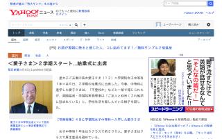 <愛子さま>2学期スタート…始業式に出席-毎日新聞
