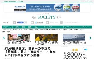 STAP細胞論文、世界一の不正で「教科書に載る」可能性も これからの日本の論文にも影響
