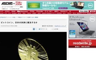 ビットコイン、日本の決済に普及するか