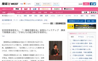 安倍昭恵首相夫人、「一億総活躍社会」実現をバックアップ 講演で教職員ら前に「子供たちの能力伸ばす教育を」