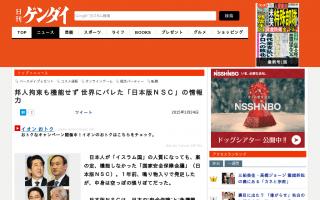 邦人拘束も機能せず 世界にバレた「日本版NSC」の情報力