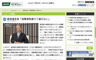 経団連の榊原会長「消費増税をしないと日本の国際的な信用を落とし、国益に非常に大きな影響を及ぼす」
