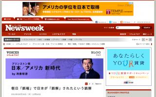 朝日「誤報」で日本が「誤解」されたという誤解