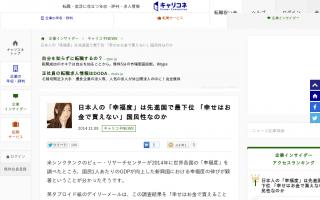 日本人の「幸福度」は先進国で最下位「幸せはお金で買えない」国民性★  5