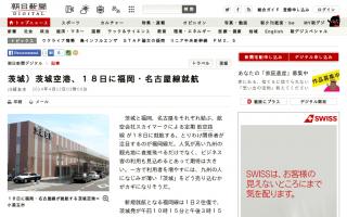 茨城空港、18日に福岡・名古屋線就航