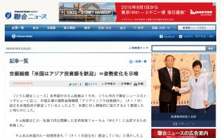 世界銀行総裁、米国に対し「アジアインフラ投資銀行」(AIIB)に積極的に協力するよう要請