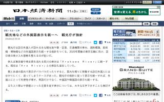 ?荒川?は「Arakawa River」に 観光地などの外国語表示を統一へ 観光庁が指針