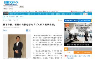 橋下市長、維新の党執行部を「ばんばん刑事告訴」