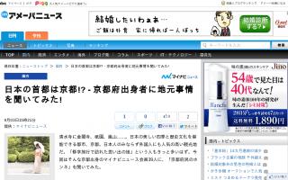 京都府民は日本の首都が京都だと思っているらしい wwwwwwwwwwwww