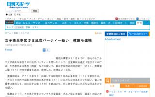 女子高生参加させ乱交パーティー疑い 教諭ら逮捕 (日刊スポーツ)