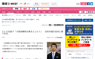 「おいしそうに見えるが大阪都構想は毒まんじゅう」自民市議が橋下市長と論戦