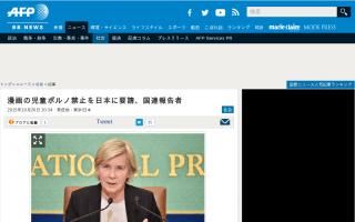 漫画の児童ポルノ禁止を日本に要請、国連報告者 (AFPBB News)