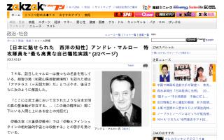 """日本に魅せられた 西洋の知性 アンドレ・マルロー 特攻隊員を""""最も高貴な自己犠牲実践"""""""
