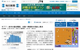 NTT、赤字の固定電話などを全国一律提供する「ユニバーサルサービス」見直し要求…業界や利用者追加負担の恐れも[毎日新聞]