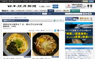 白ねぎは東日本、青ねぎは西日本? 不思議な地域分布の謎