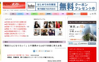 「舞妓さんになりたい!」と千葉県から14才で京都に来た女性