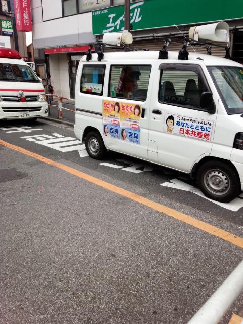 いつもここに止めてると逆ギレ!?救急車両停車スペースに共産党の街宣車で救急車進めず!?