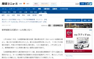 JR九州、乗降客少ない新幹線「新玉名」駅ホームを無人化へ、コスト削減狙う
