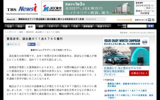 円高→高くて売れない 円安→安くて利益でない どーせっちゅうじゃ笑 貿易赤字3年連続過去最悪