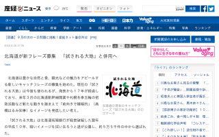 北海道が新フレーズ募集「試される大地」と併用へ[産経新聞]