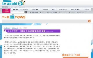 リュックの中に果物ナイフを所持、和歌山市の危機管理局長を逮捕