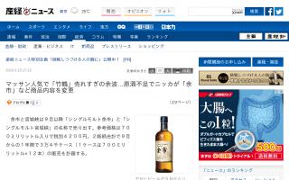 マッサン人気で「竹鶴」売れすぎの余波…原酒不足でニッカが「余市」など商品内容を変更