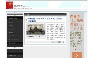 大津市いじめ裁判 同級生側『いじめではなかった』と主張  [NNNニュース]