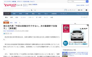 海江田代表「今回は政権交代できない。次の総選挙で目指す」