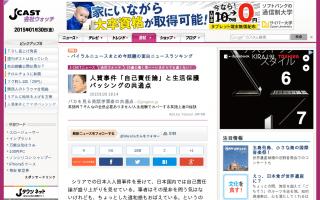 自己責任論と生活保護バッシングの共通点・・・なぜ日本人は自己責任論が大好きなのか?