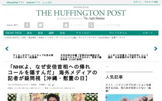 「NHKよ、なぜ安倍首相への帰れコールを隠すんだ」海外メディアの記者が疑問視
