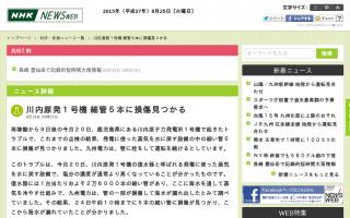 川内原発1号機 細管5本に損傷見つかる 九州電力「管に栓をして運転を続ける」[NHK]