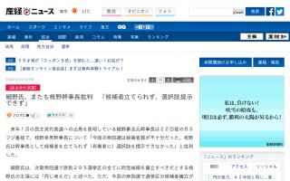 細野氏、またも枝野幹事長批判「候補者立てられず、選択肢提示できず」